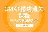 百弗英语GMAT精讲通关课程