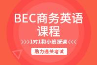 百弗英语BEC商务英语精讲课程